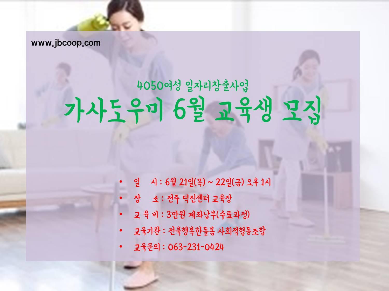 6월 교육생모집_홍보물1.jpg