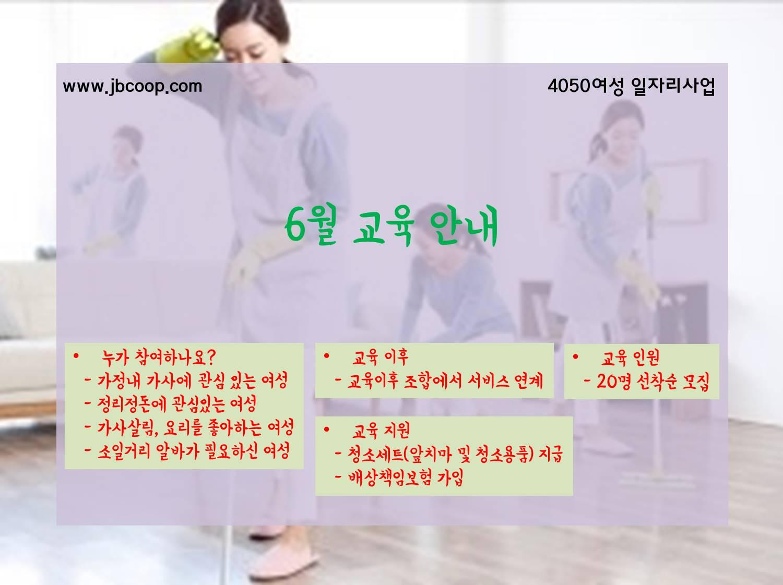 6월 교육생모집_홍보물2.jpg